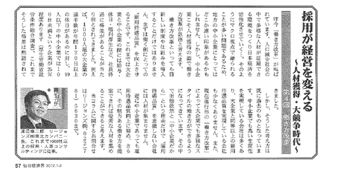 仙台経済界20170102.png
