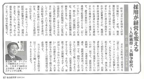 仙台経済界2017.3_4.jpg