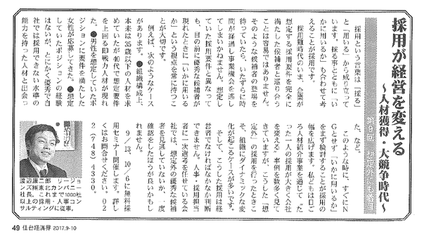 仙台経済界201709.png