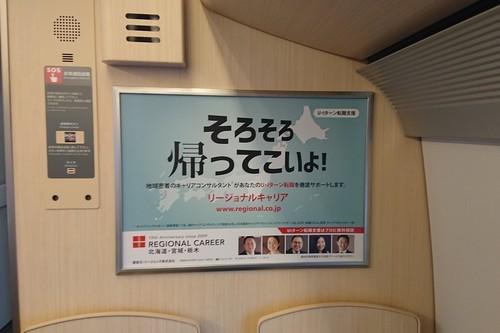 新幹線広告1.jpg
